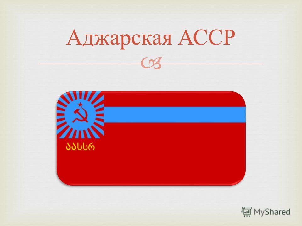 Аджарская АССР