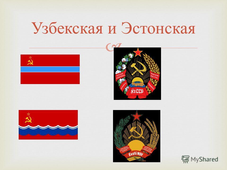Узбекская и Эстонская