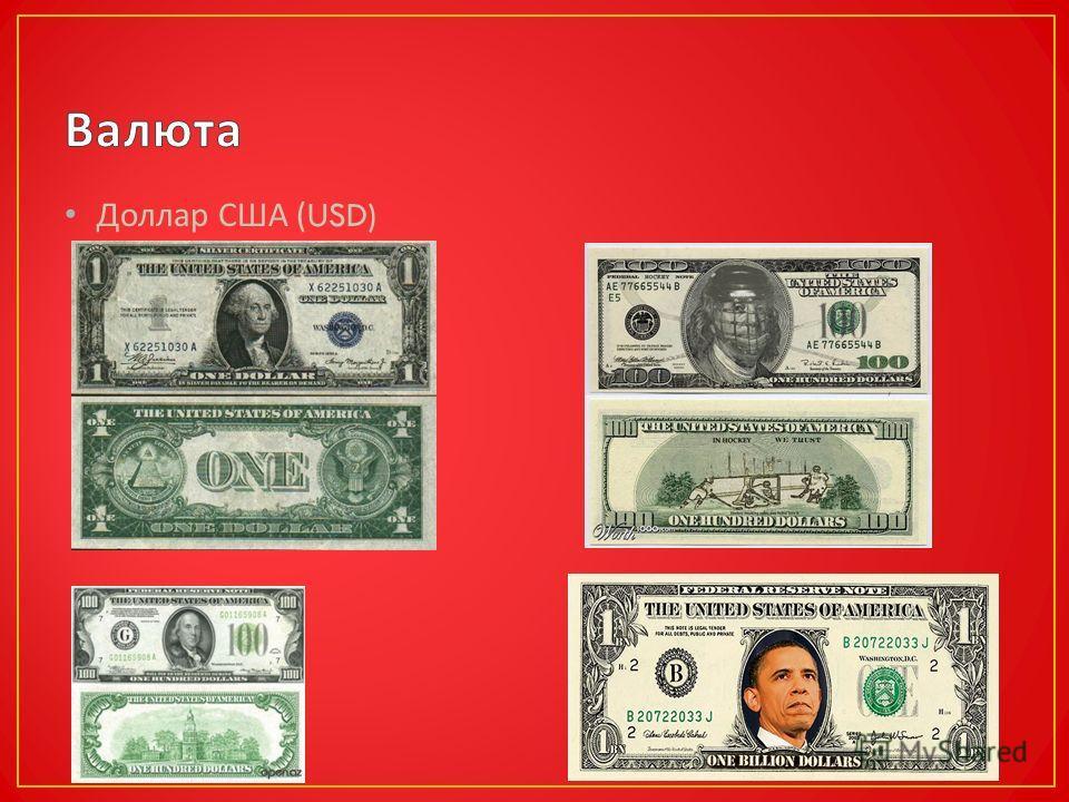 Доллар США (USD)
