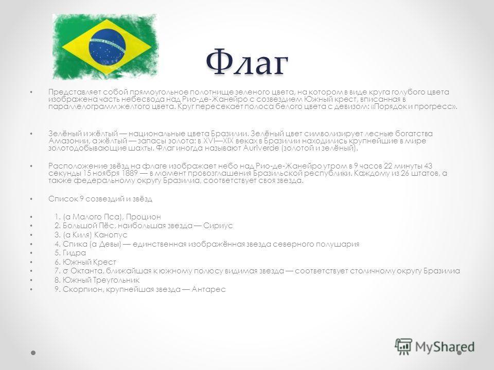 Бразилия Бразилия Синие небо