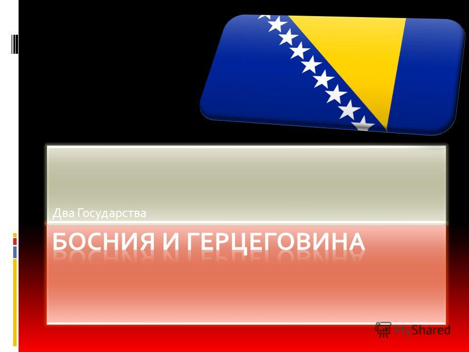 Два Государства