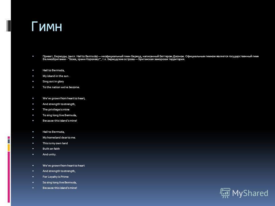 Гимн Привет, Бермуды, (англ. Hail to Bermuda) неофициальный гимн Бермуд, написанный Беттером Джоном. Официальным гимном является государственный гимн Великобритании -
