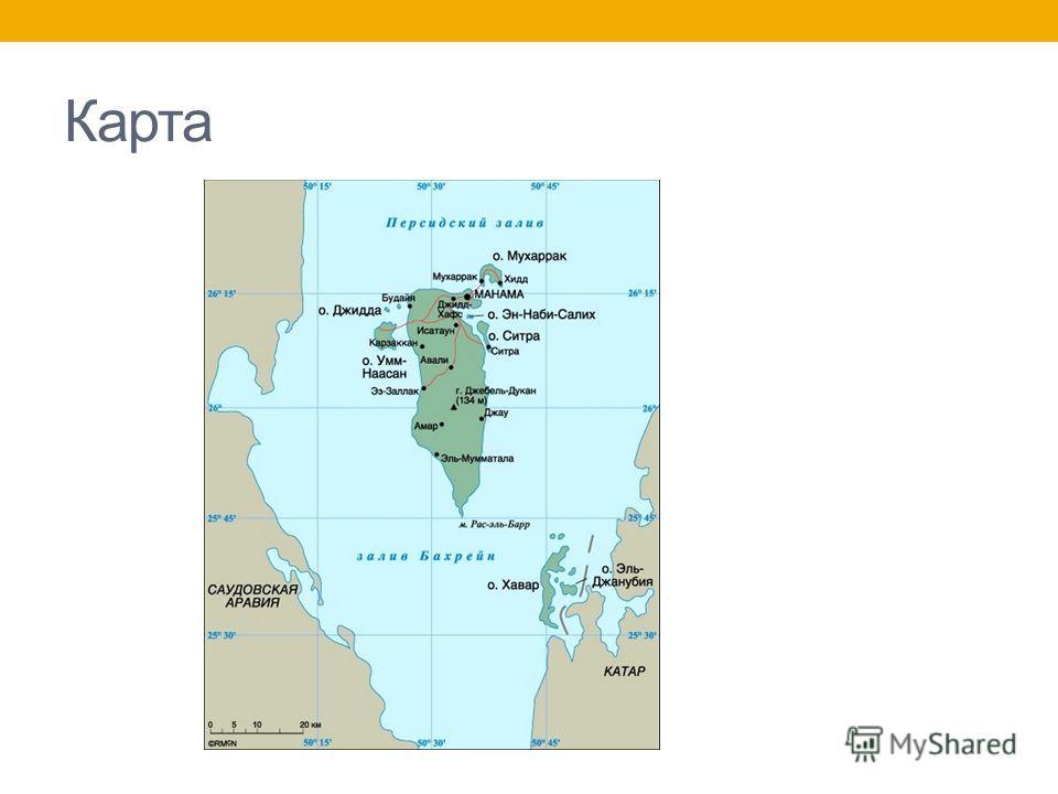 Традиции Королевство Бахрейн – это архипелаг, расположенный в Персидском заливе. Он состоит из 33-х островков разной величины, главный из которых – остров Бахрейн (на нем находится столица государьства, Манама). Архипелаг раскинулся чуть восточнее Ар