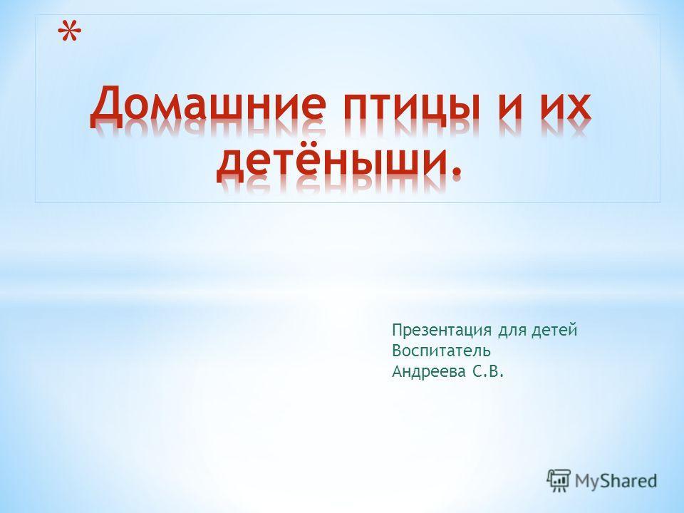 Презентация для детей Воспитатель Андреева С.В.