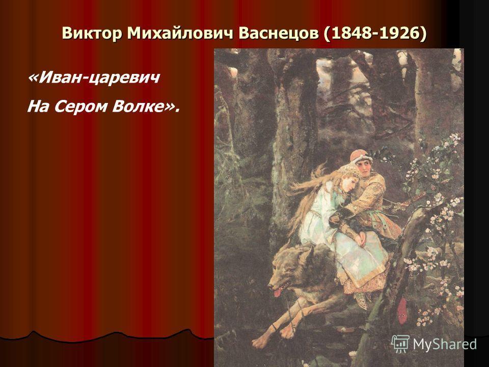 Виктор Михайлович Васнецов (1848-1926) «Иван-царевич На Сером Волке».