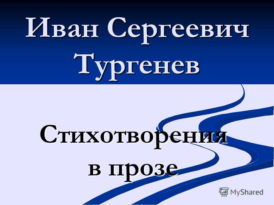 Иван Сергеевич Тургенев Стихотворения в прозе