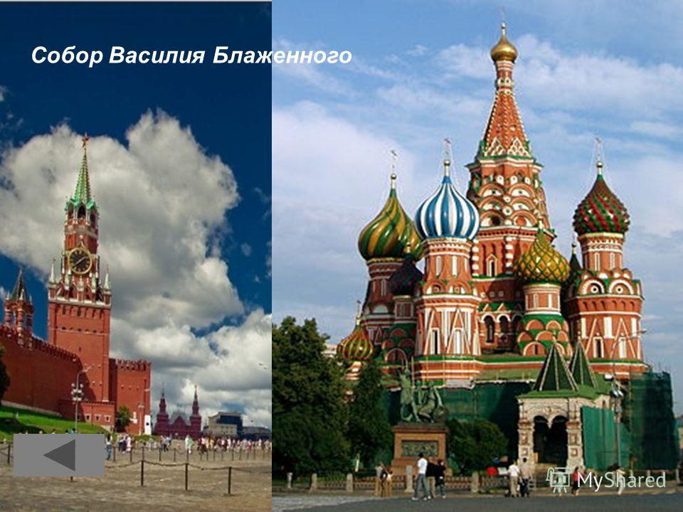 19 Покорение Казани, уничтожение Казанского ханства Собор Василия Блаженного