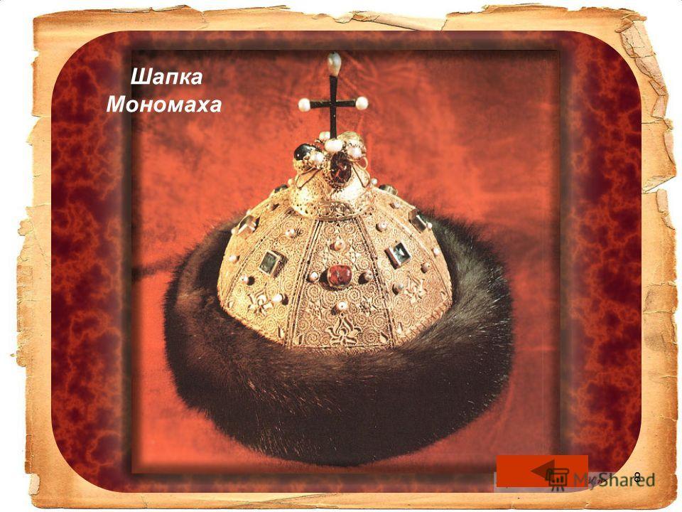 8 Успенский собор Московского Кремля Шапка Мономаха