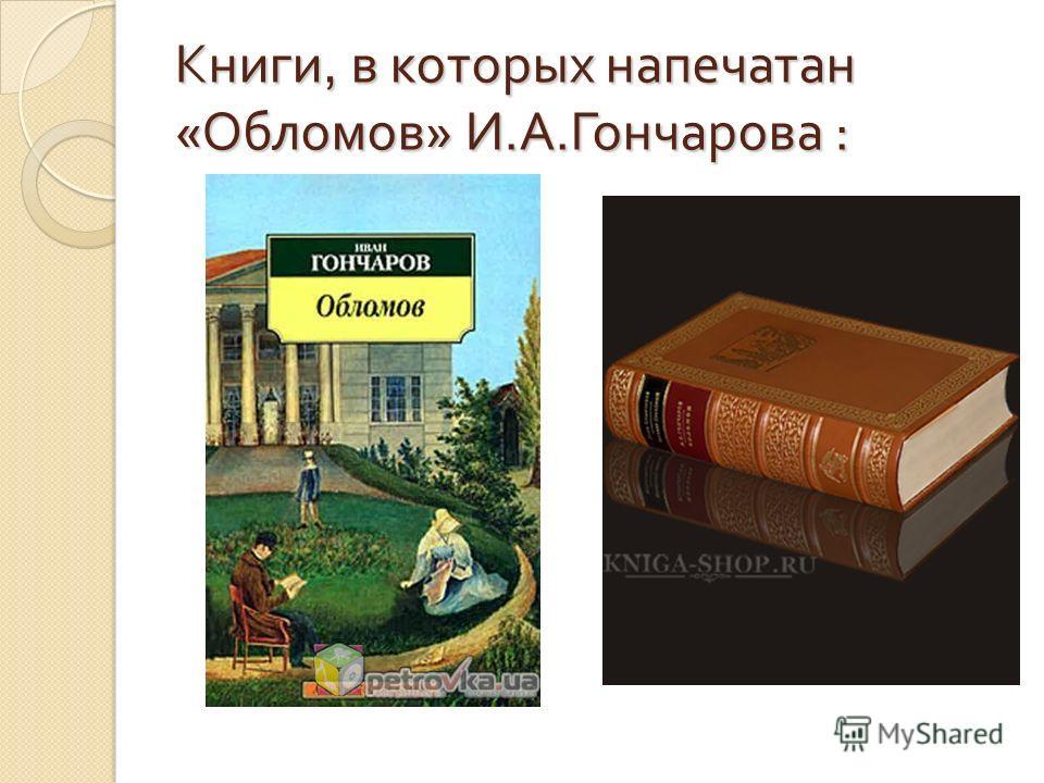 Книги, в которых напечатан « Обломов » И. А. Гончарова :