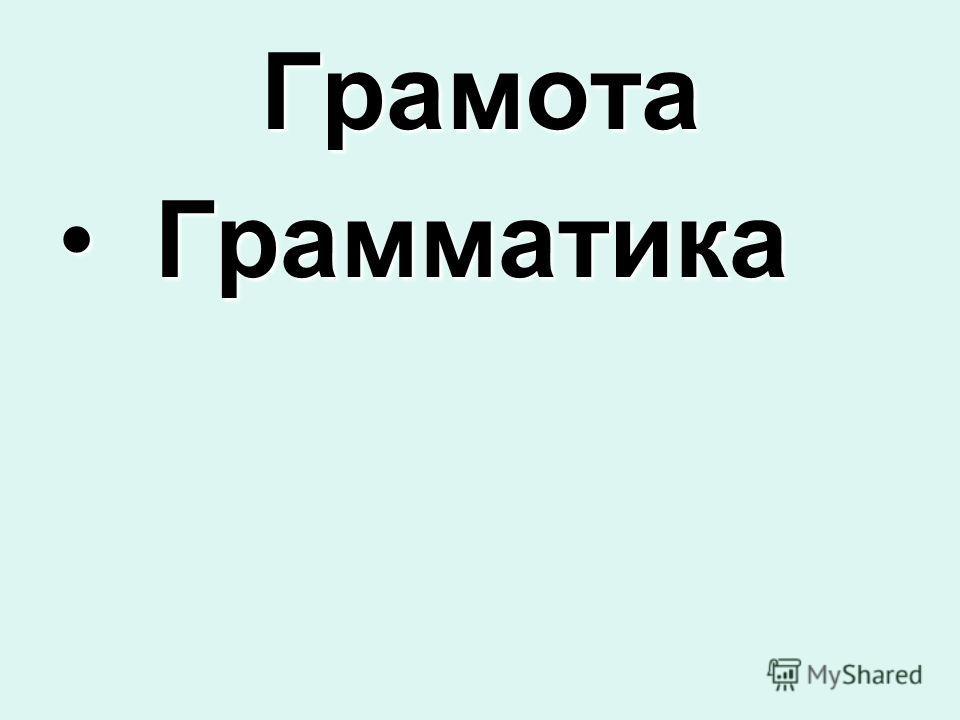 Грамота Грамматтика Грамматтика