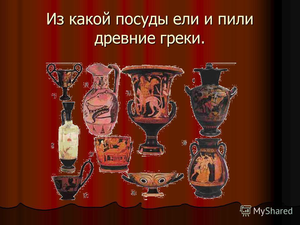 Из какой посуды ели и пили древние греки.