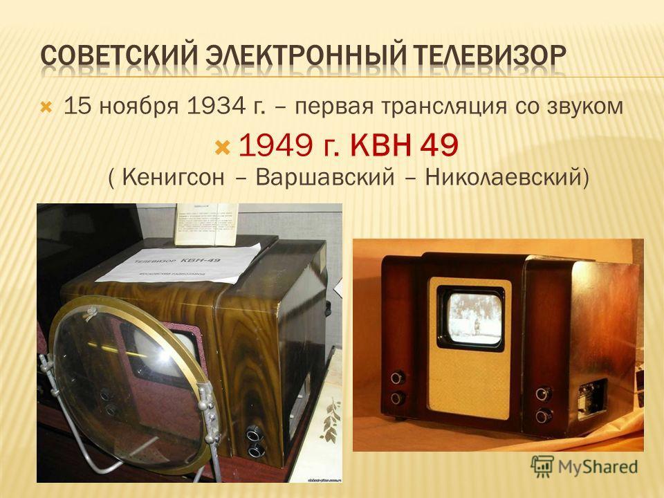 15 ноября 1934 г. – первая трансляция со звуком 1949 г. КВН 49 ( Кенигсон – Варшавский – Николаевский)