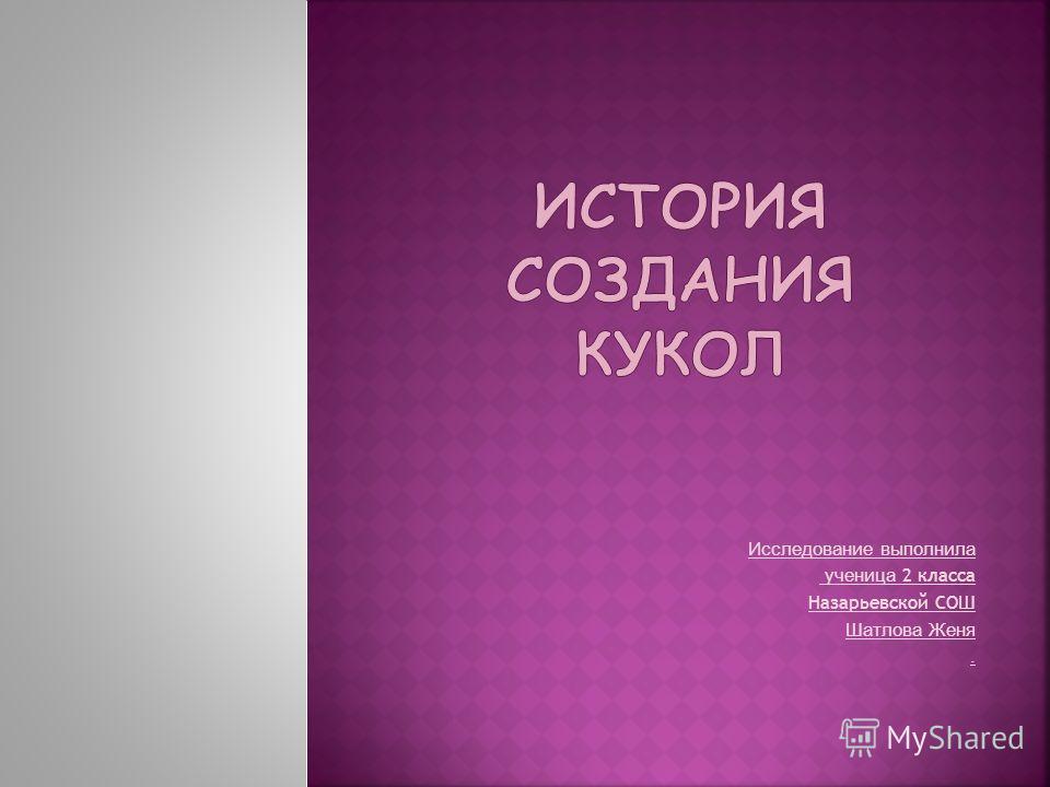 Исследование выполнила ученица 2 класса Назарьевской СО Ш Шатлова Женя.