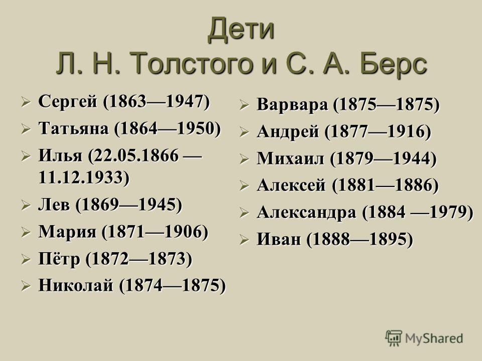 Дети Л. Н. Толстого и С. А. Берс Сергей (18631947) Сергей (18631947) Татьяна (18641950) Татьяна (18641950) Илья (22.05.1866 11.12.1933) Илья (22.05.1866 11.12.1933) Лев (18691945) Лев (18691945) Мария (18711906) Мария (18711906) Пётр (18721873) Пётр