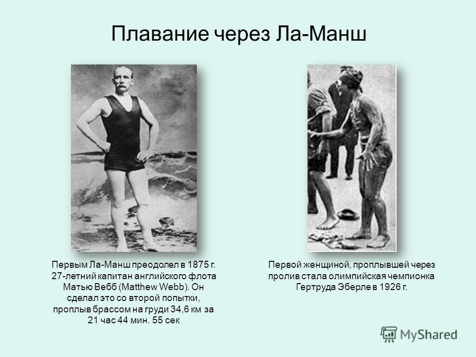 Развитие плавания как вида спорта Ранее, в средние века отдельные соревнования проводились от случая к случаю (в честь каких-либо событий, на ярмарках и т.п.) Они были эпизодическими и на дальнейшее развитие плавания как вида спорта существенного вли
