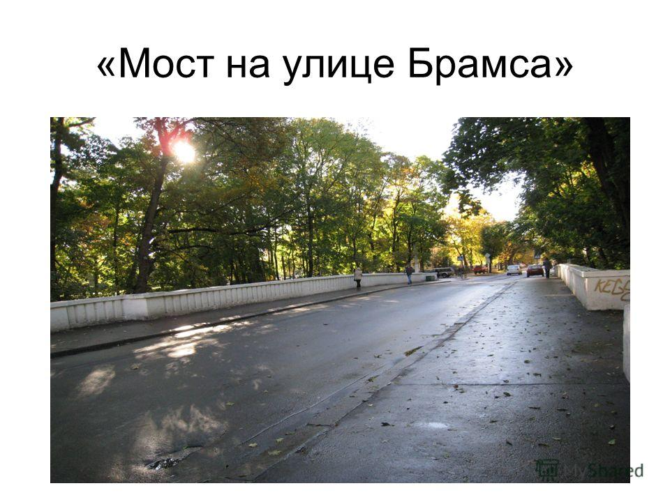 «Мост на улице Брамса»