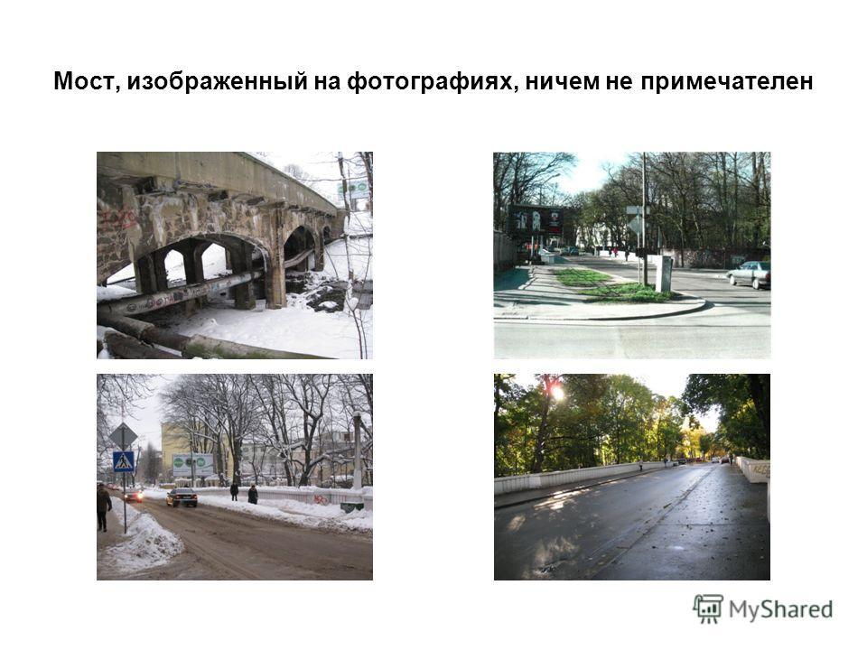 Мост, изображенный на фотографиях, ничем не примечателен