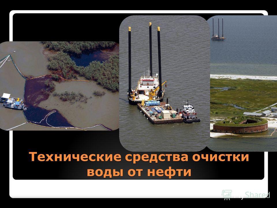 Технические средства очистки воды от нефти