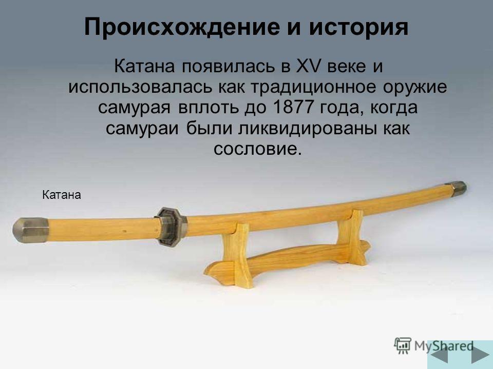 Устройство катаны. Классическая катана, иначе именуемая «дайто», это меч с изогнутым клинком длиной от 61 до 75 см, заточенным с одной стороны и одинаково удобным для пешего и конного боя. Его лезвие стандартной шириной 3 см обычно имеет толщину в 0,
