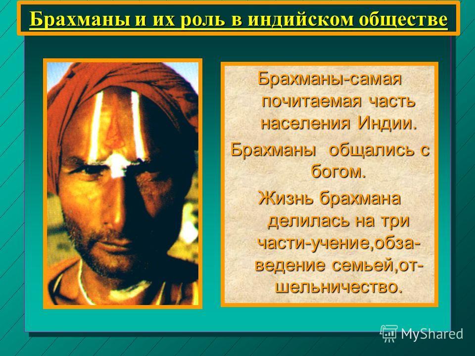 Легенда о происхождении каст 1 2 3 4 1.Уста-Брахманы 2.Руки-Воины 3.Бедра-Земледельцы 4.Ступни-Слуги