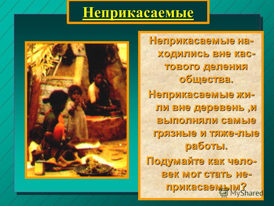 Слуги Слуги-были фактическими рабами,но хозяин не мог их убить. Слуги не имели имущества и не могли молиться богам