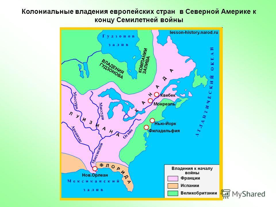 Колониальные владения европейских стран в Северной Америке к концу Семилетней войны
