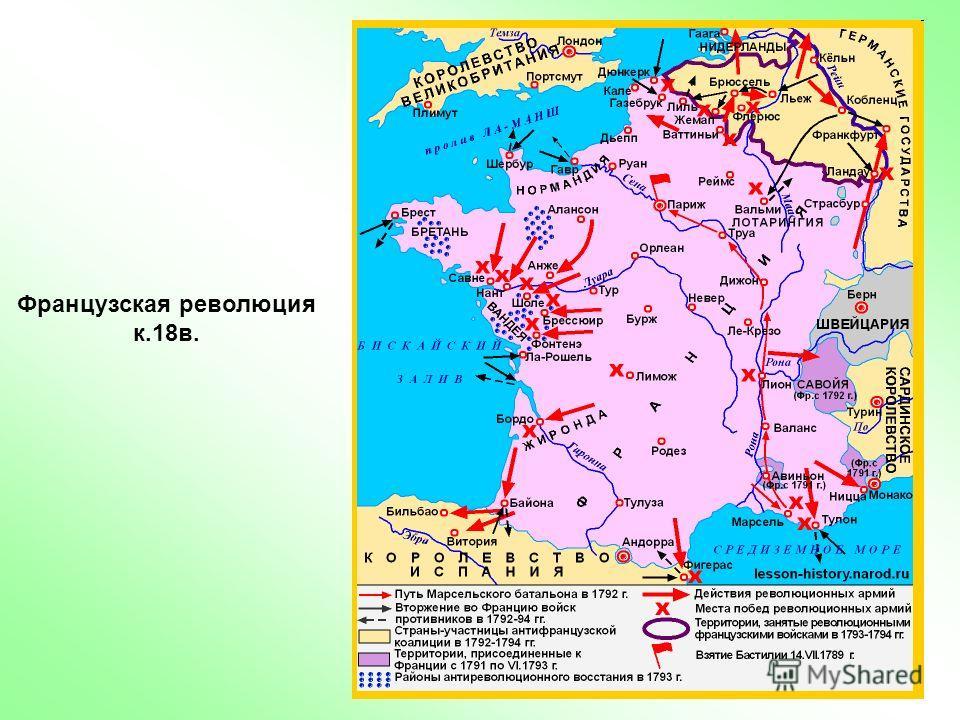 Французская революция к.18 в.