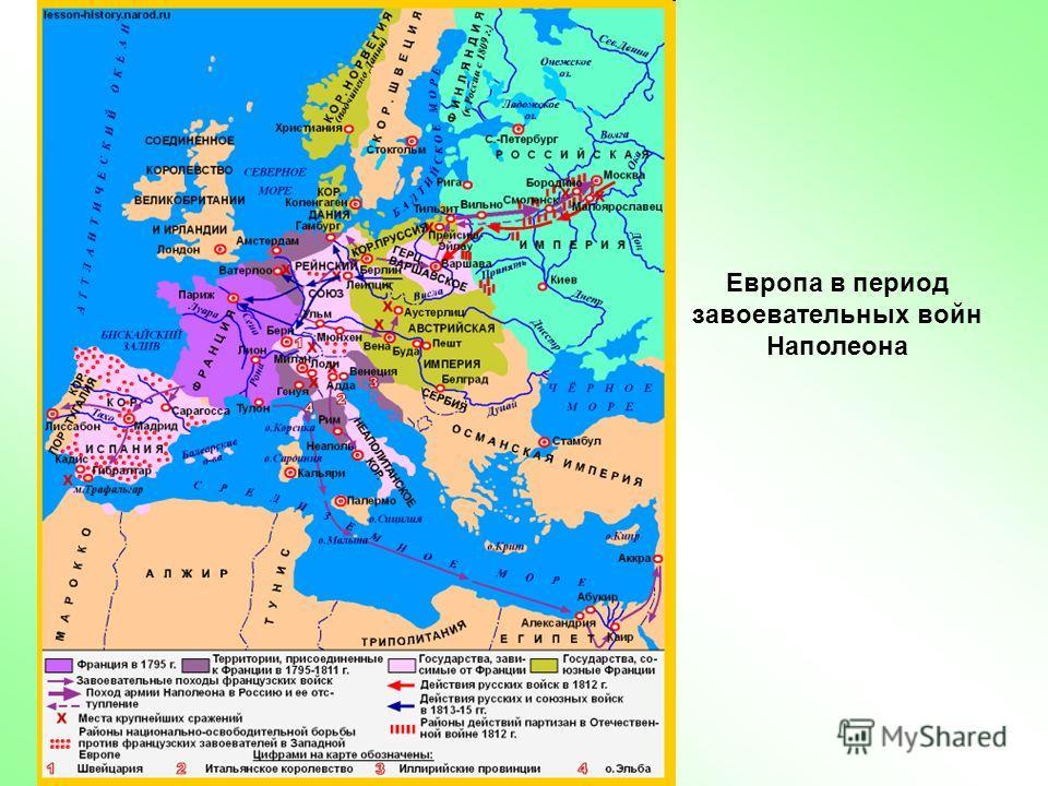 Европа в период завоевательных войн Наполеона