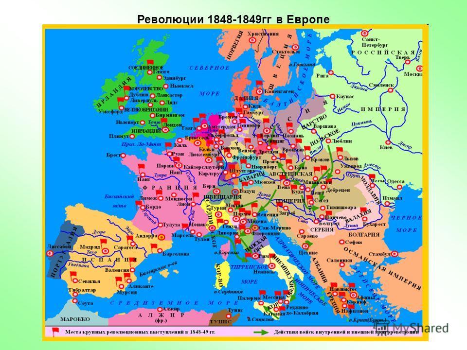 Революции 1848-1849 гг в Европе