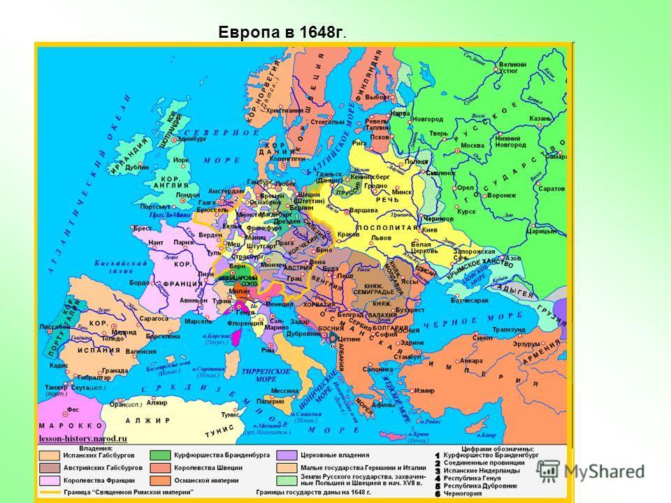 Европа в 1648 г.