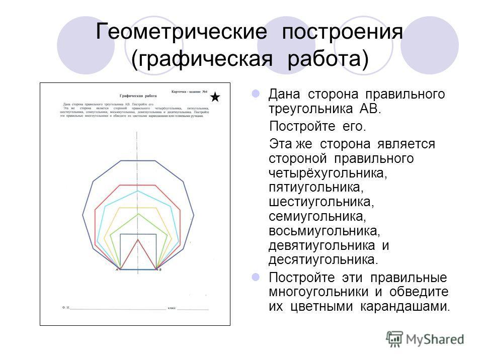 Геометрические построения (графическая работа) Дана сторона правильного треугольника АВ. Постройте его. Эта же сторона является стороной правильного четырёхугольника, пятиугольника, шестиугольника, семиугольника, восьмиугольника, девятиугольника и де