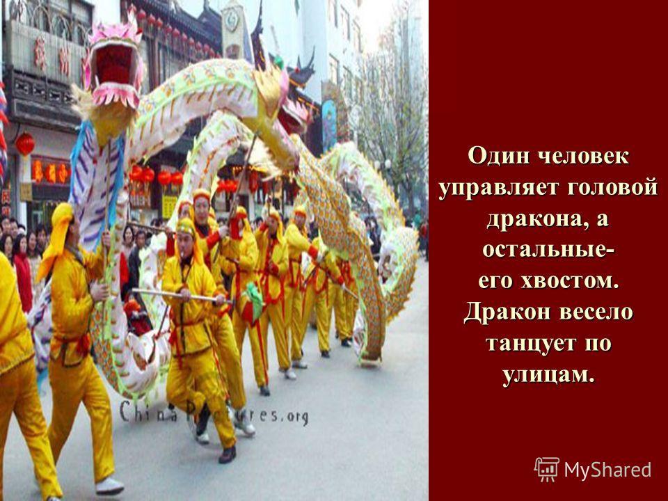 Один человек управляет головой дракона, а остальные- его хвостом. Дракон весело танцует по улицам.
