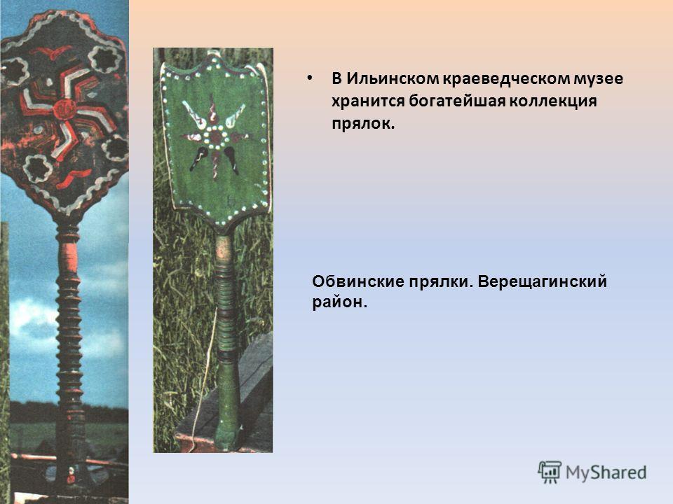 В Ильинском краеведческом музее хранится богатейшая коллекция прялок. Обвинские прялки. Верещагинский район.