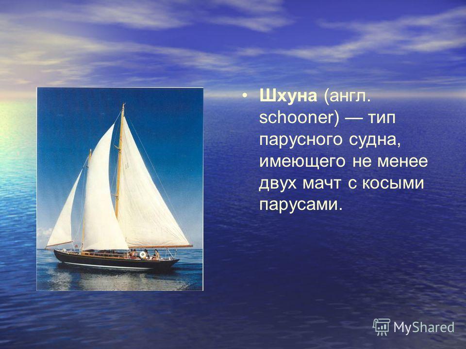 Яхта (нидерл. jacht, от jagen гнать, преследовать) первоначально лёгкое, быстрое судно для перевозки важных персон.