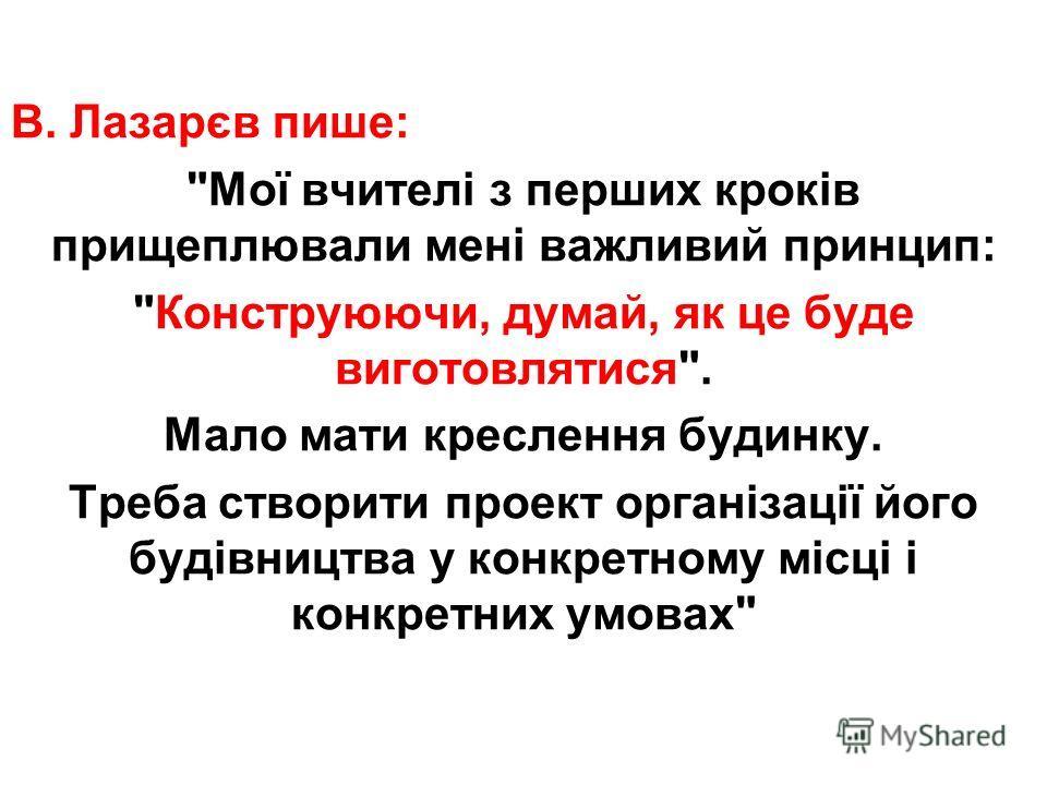В. Лазарєв пишет:
