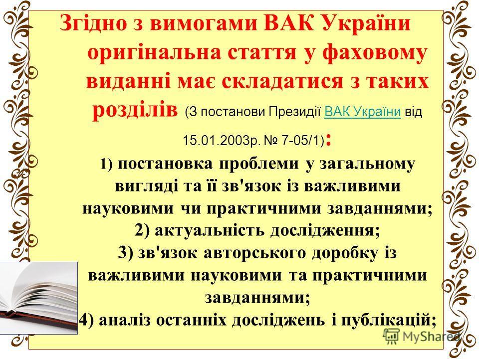 Згідно з вимогами ВАК України оригінальна статья у фаховому виданні має складатися з таких розділів (З постанови Президії ВАК України від 15.01.2003 р. 7-05/1) : 1) постановка проблемы у загальному вигляді та її зв'язок із важливими науковими чи прак