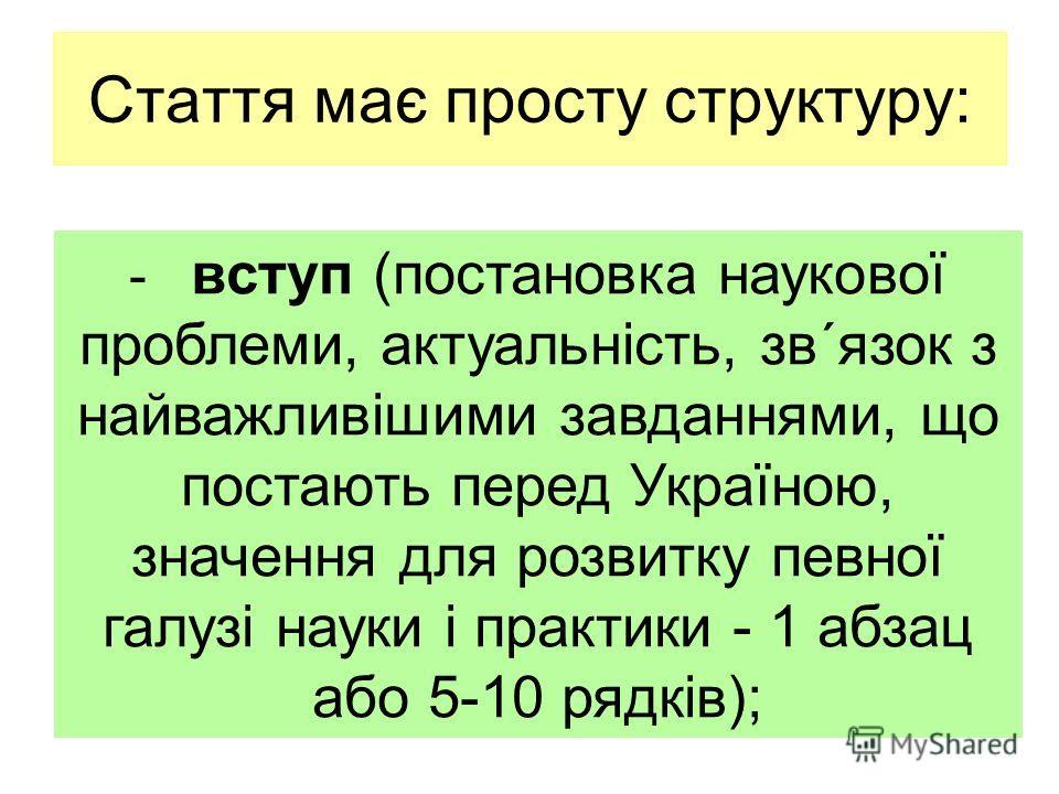 Стаття має просто структуру: - вступ (постановка наукової проблемы, актуальність, зв´язок з наейважливішими завданнями, що постають перед Україною, значення для розвитку певної галузі науки і практики - 1 абзац обо 5-10 рядків);