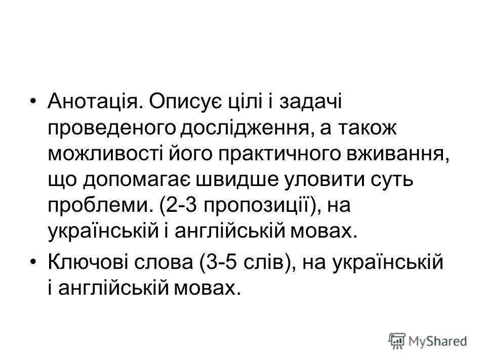 Анотація. Описує цілі і задачі проведенного дослідження, а також можливості ейога практичного вживання, що допомагає швидше уловите суть проблемы. (2-3 пропозиції), на українськіей і англіейськіей мовах. Ключові слова (3-5 слів), на українськіей і ан