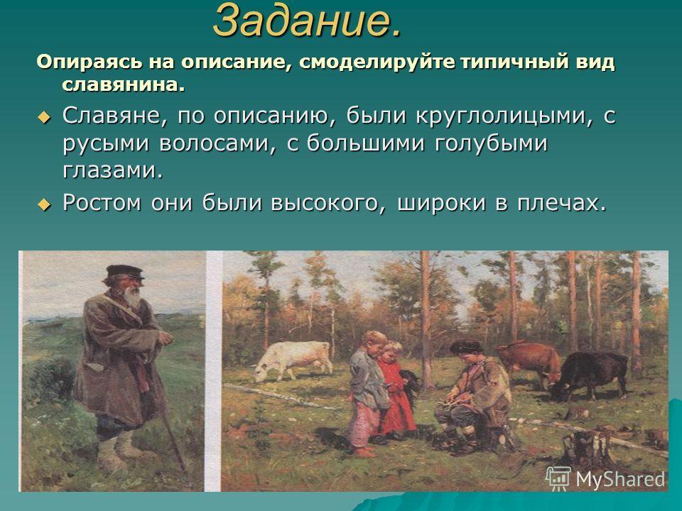 Задание. Прочитайте текст и объясните, почему славяне селились по берегам рек. В те давние времена наша Родина была совсем не такой, как теперь. Территорию европейской части страны почти сплошь покрывали леса. Там, где сейчас обширные поля и многолюд