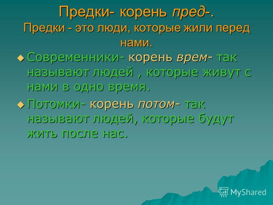 1. Найдите корень в следующих словах и сделайте предположение о лексическом значении этих слов: Предки Предки Современники Современники Потомки Потомки