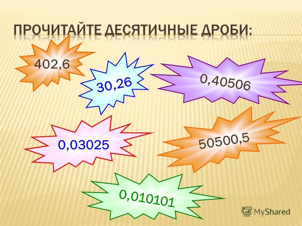 Математика 5 класс 2 часть читать онлайн