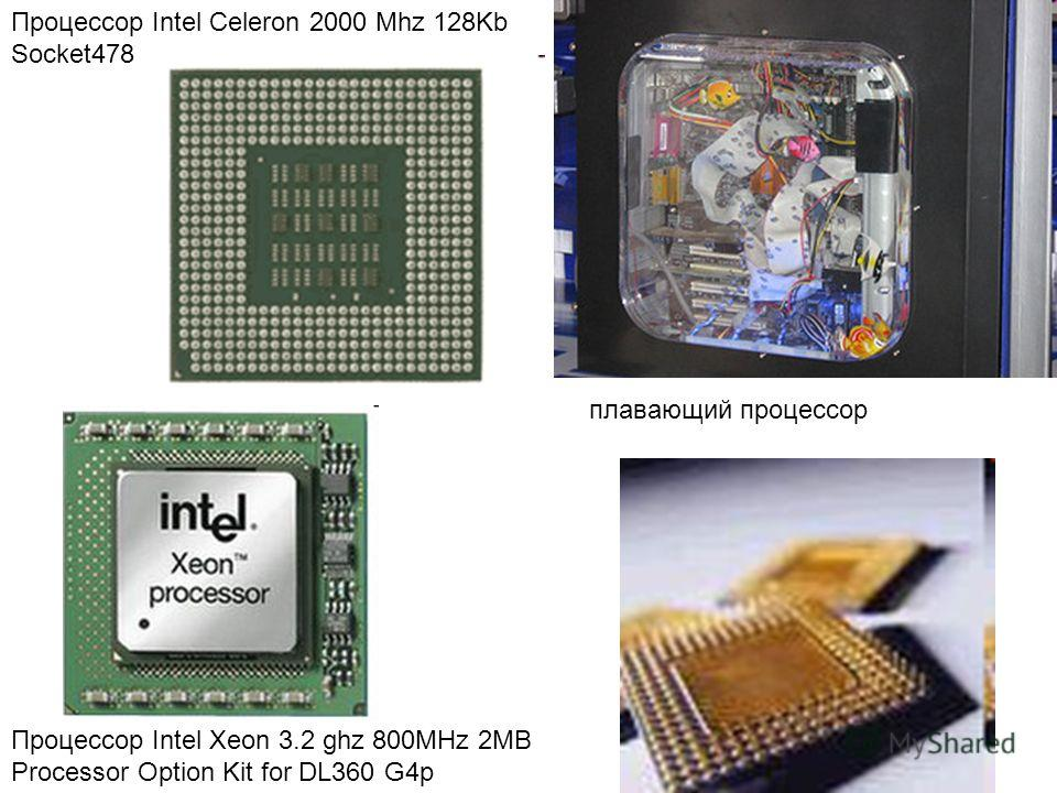Процессор Intel Celeron 2000 Mhz 128Kb Socket478 Процессор Intel Xeon 3.2 ghz 800MHz 2MB Processor Option Kit for DL360 G4p плавающий процессор