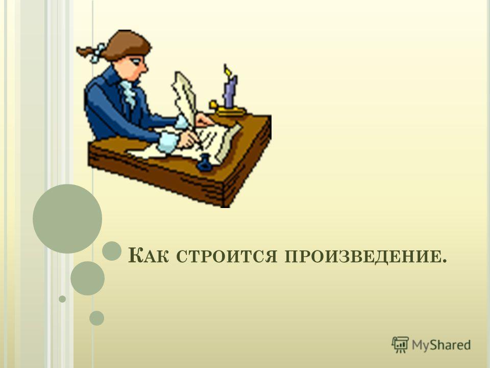 К АК СТРОИТСЯ ПРОИЗВЕДЕНИЕ.
