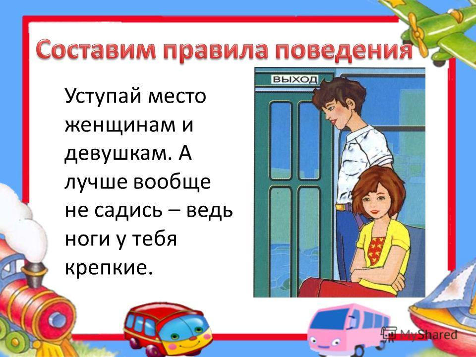 Уступай место женщинам с детьми. Стой так, чтобы не мешать людям перемещаться по салону. Мы от сиденья отойдем в сторонку – Уступим место маме и ребенку.