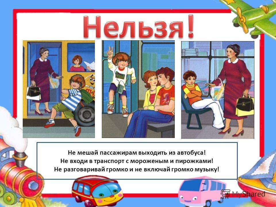 Мальчик, мужчина при выходе из транспорта должен протянуть руку девочке, женщине.