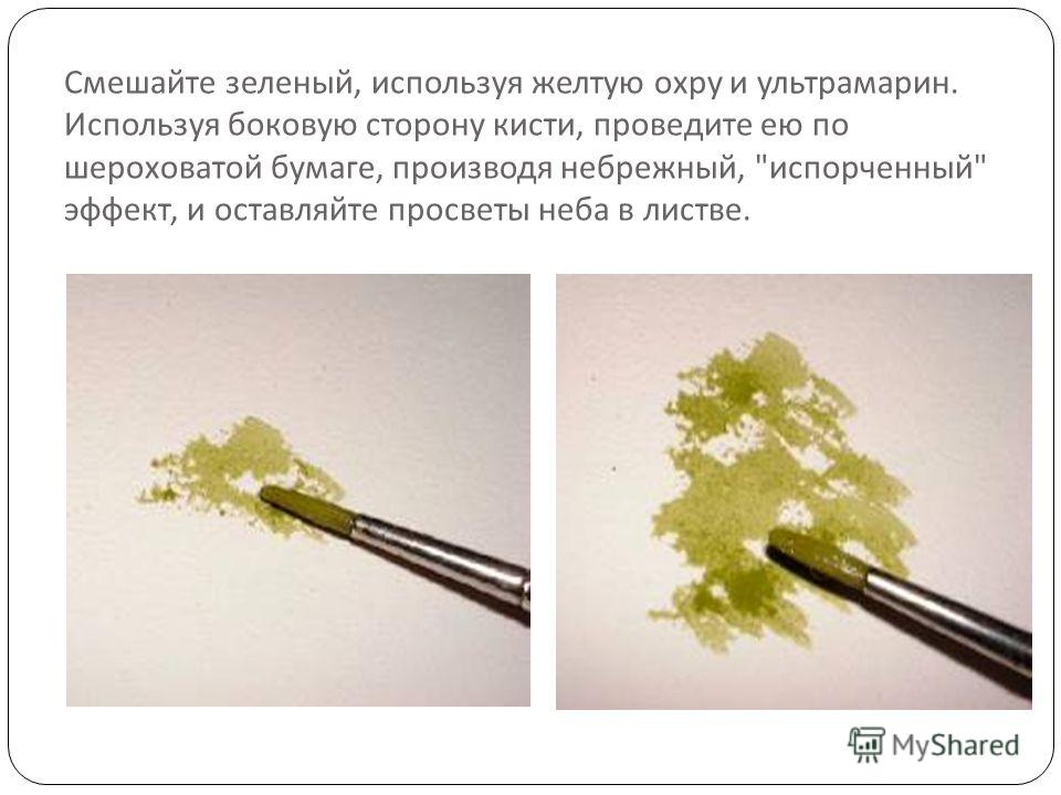 Смешайте зеленый, используя желтую охру и ультрамарин. Используя боковую сторону кисти, проведите ею по шероховатой бумаге, производя небрежный,  испорченный  эффект, и оставляйте просветы неба в листве.