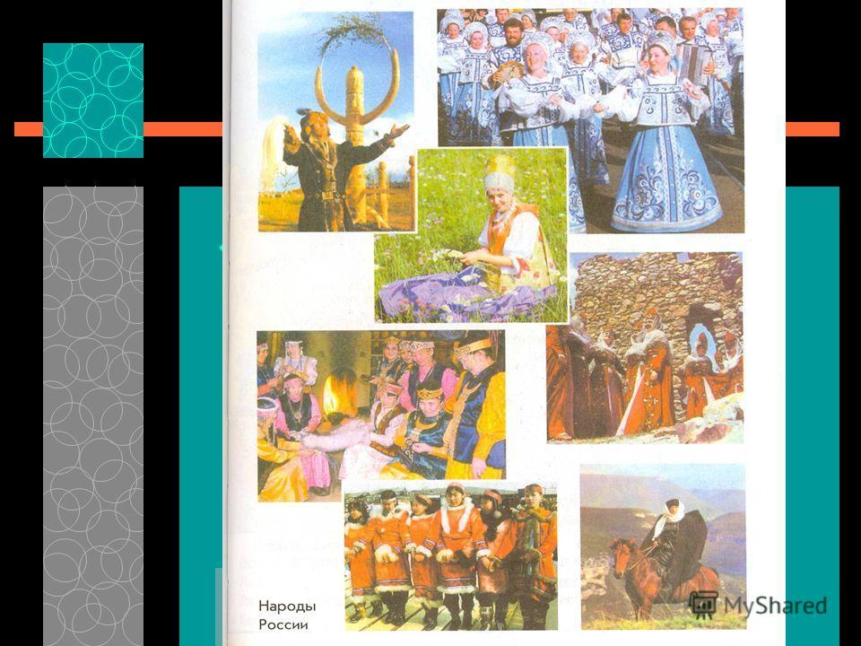 Народы России с 117