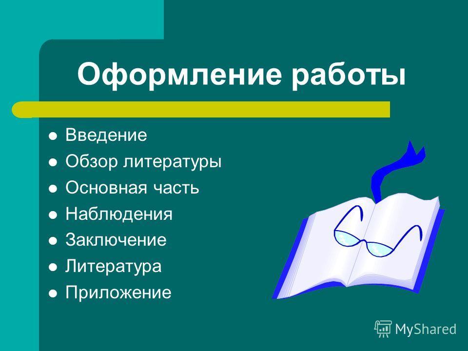 Оформление работы Введение Обзор литературы Основная часть Наблюдения Заключение Литература Приложение