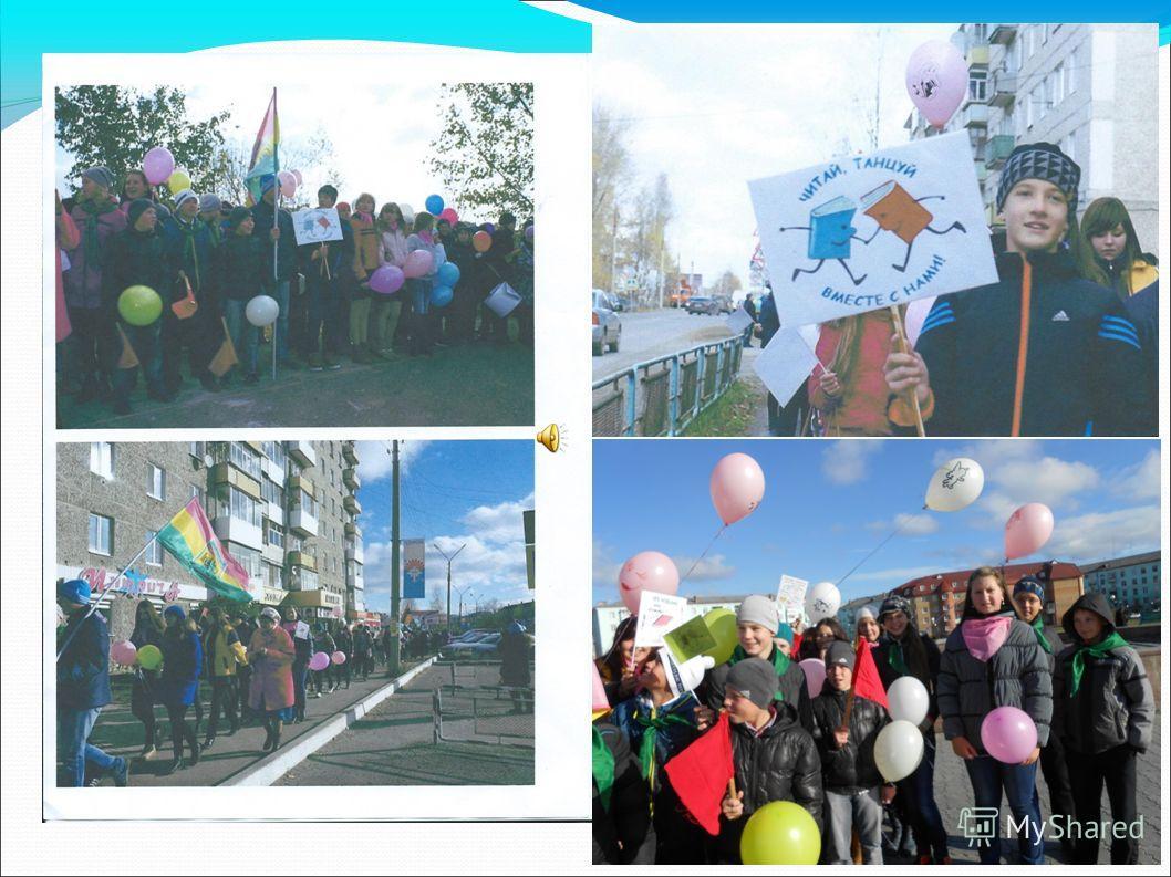 Книжное шествие Читай и танцуй вместе с нами Танцевальный флэшмоб Танцующая книга Акция Единый урок чтения
