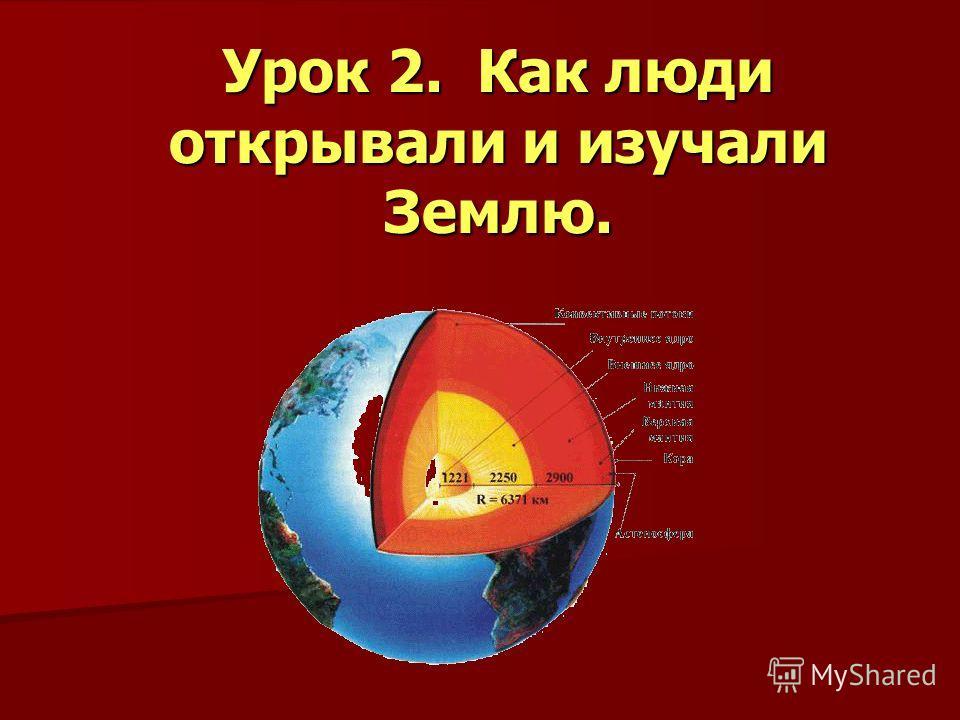 Доклад на тему как люди открывали землю 9537